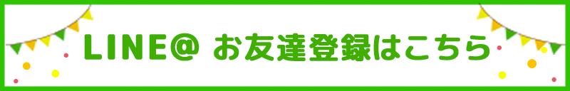 キッチン育児協会LINE@ 公式アカウント